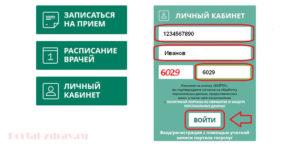 Запись к врачу Барнаул - инструкция шаг1
