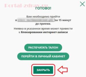 Запись к врачу Барнаул - инструкция шаг10