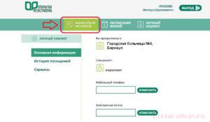 Запись к врачу Барнаул - инструкция шаг2