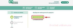 Запись к врачу Барнаул - инструкция шаг3