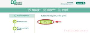 Запись к врачу Барнаул - инструкция шаг4