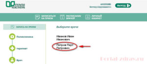 Запись к врачу Барнаул - инструкция шаг5