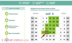Запись к врачу Барнаул - инструкция шаг6