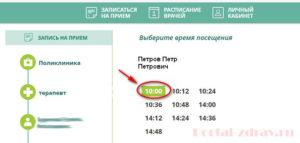 Запись к врачу Барнаул - инструкция шаг7