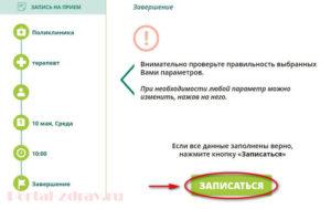 Запись к врачу Барнаул - инструкция шаг8