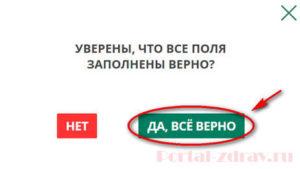 Запись к врачу Барнаул - инструкция шаг9