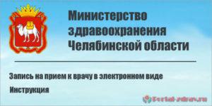 Челябинская область - как записаться на прием к врачу