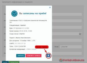 Запись к врачу Хабаровск - инструкция шаг9