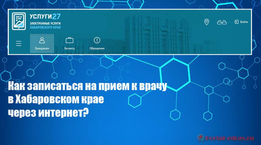 Хабаровский край - как записаться на прием к врачу