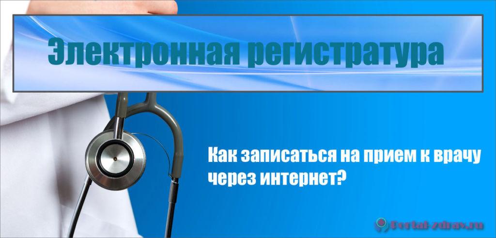 Как записаться на прием к врачу