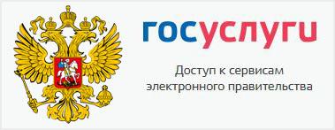 Лого - регистрация на госуслугах