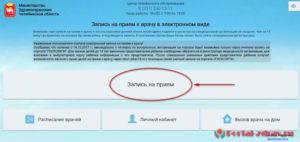 Запись к врачу Магнитогорск - инструкция шаг1