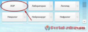 Запись к врачу Магнитогорск - инструкция шаг3