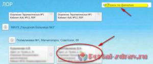 Запись к врачу Магнитогорск - инструкция шаг5