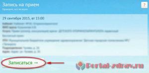 Запись к врачу Магнитогорск - инструкция шаг7