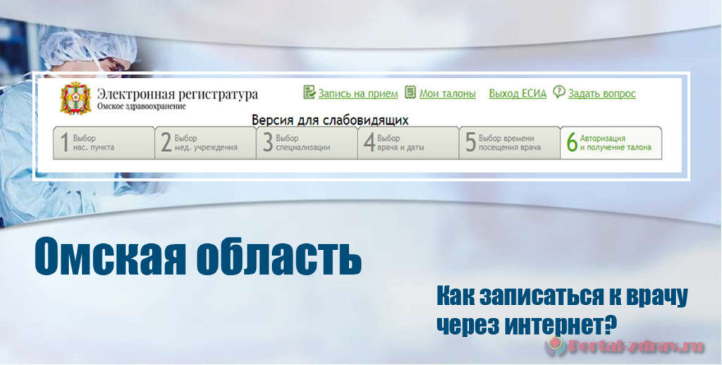 Омская область - как записаться на прием к врачу