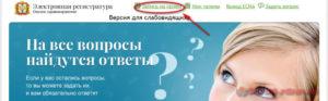 Запись к врачу Омск - инструкция шаг2