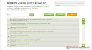 Запись к врачу Омск - инструкция шаг4
