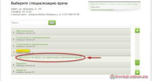 Запись к врачу Омск - инструкция шаг5