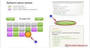 Запись к врачу Омск - инструкция шаг7