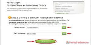 Запись к врачу Омск - инструкция шаг8