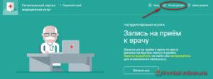 Запись к врачу Пермь - инструкция шаг1_1