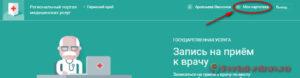 Запись к врачу Пермь - инструкция шаг2_1