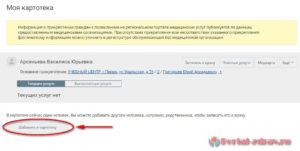 Запись к врачу Пермь - инструкция шаг2_2