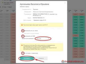 Запись к врачу Пермь - инструкция шаг3_6