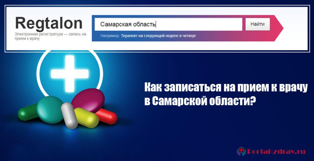 Самарская область - как записаться на прием к врачу