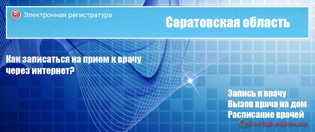 Саратовская область - как записаться на прием к врачу