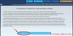 Запись к врачу Тамбов - инструкция шаг7