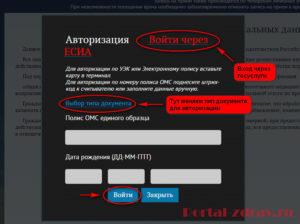 Запись к врачу Тамбов - инструкция шаг8