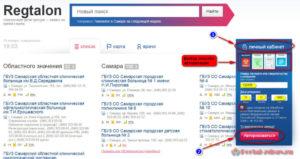 Запись к врачу Тольятти - инструкция шаг1