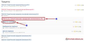 Запись к врачу Тольятти - инструкция шаг3