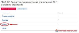 Запись к врачу Тольятти - инструкция шаг4