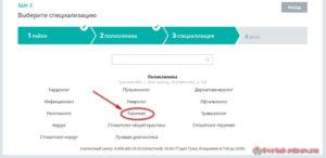Запись к врачу Тула - инструкция шаг4