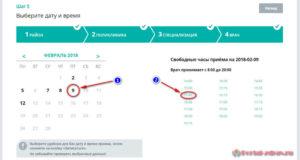 Запись к врачу Тула - инструкция шаг6