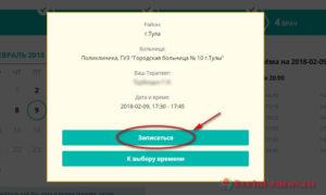 Запись к врачу Тула - инструкция шаг7