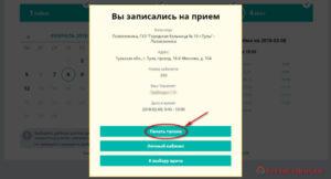 Запись к врачу Тула - инструкция шаг8