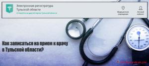 Тульская область - как записаться на прием к врачу