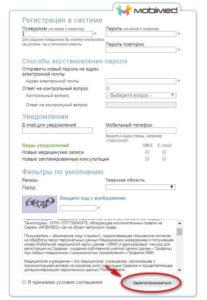 Запись к врачу Тверь - инструкция шаг1_2
