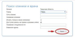 Запись к врачу Тверь - инструкция шаг2_3