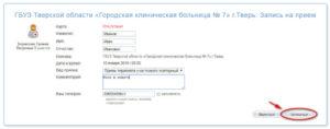 Запись к врачу Тверь - инструкция шаг2_7