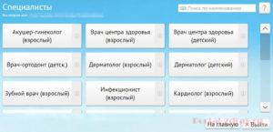 Запись к врачу Тверь - клиника Аваева - инструкция шаг3