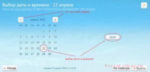 Запись к врачу Тверь - клиника Аваева - инструкция шаг5