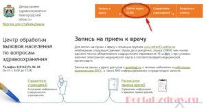 Запись к врачу Великий Новгород - инструкция шаг1