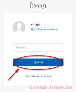 Запись к врачу Великий Новгород - инструкция шаг2