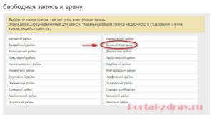 Запись к врачу Великий Новгород - инструкция шаг4