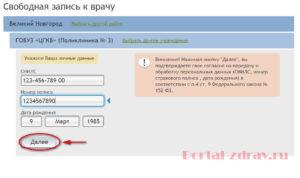 Запись к врачу Великий Новгород - инструкция шаг6